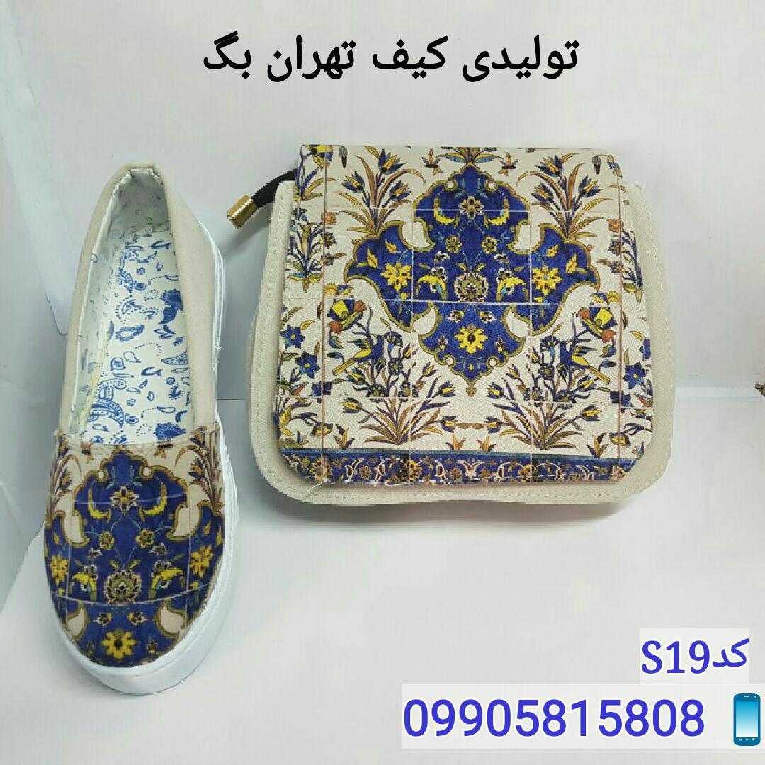 بازار پخش کیف تهران-کیف و کفش ست